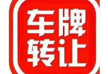 收购北京车牌需要什么材料