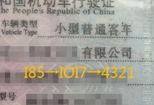 办理北京公司变更名下车指标怎么办