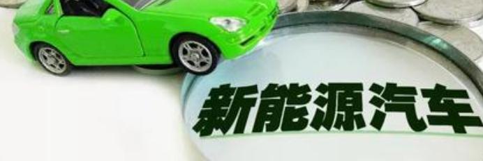 收购北京公司新能源车牌