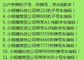 北京带车牌公司转让20