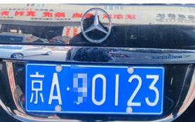 北京车牌能卖多少钱