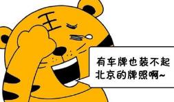 北京公司车牌能卖多少钱