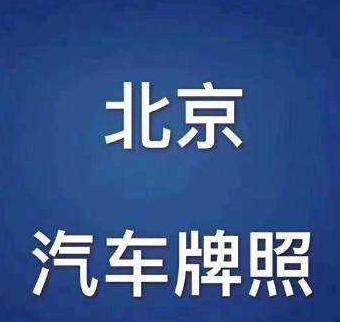 2020年怎么搞到北京车牌照