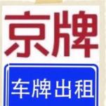 北京新能源车牌转让价格