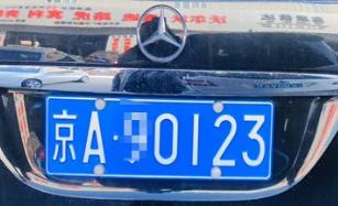 北京靓号车牌转让价格。