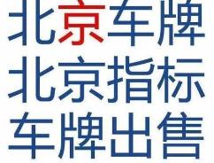 收购北京京牌指标