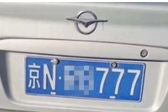 转让北京科技公司带一个车牌