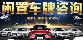北京靓号车牌收购