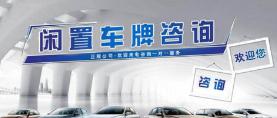 回收北京车牌多少钱