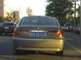 普通车牌变京A车牌多少钱?