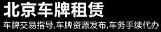 北京公司车指标转让流程