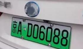 转让北京公司带4个车牌多少钱