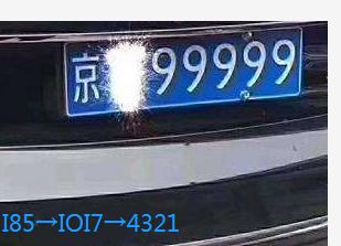 北京公司带个普通号车牌转让