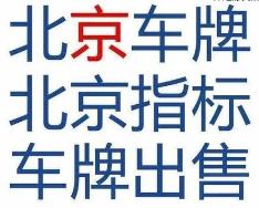收购北京车牌多少钱