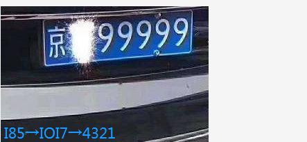 北京公司带几个车牌指标欲转让
