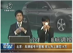 收购北京公司车牌注意什么?