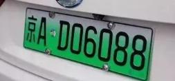 收购北京公户车牌价格