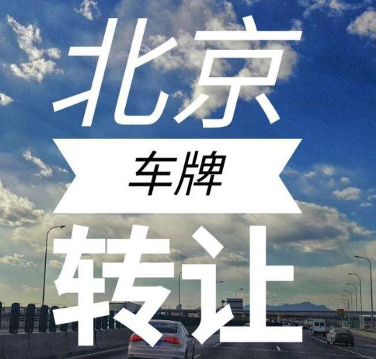 北京车牌转让有哪几种方式