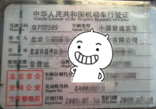 北京车牌的公司压一个多少钱