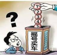 北京豹子号车牌转让价格