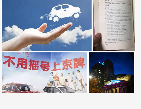 北京公司车牌想卖的点击聊聊
