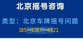 想买个北京车牌指标儿大概是多少钱