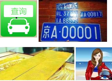 买北京公司户车牌多久可以使用