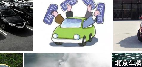 北京车牌牌难买吗?通过收购一家公司就能实现北京公户车牌