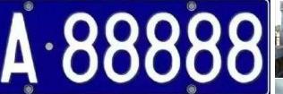 北京车牌收购价格