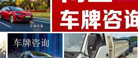 转让北京车牌这个是公司摇到的指标