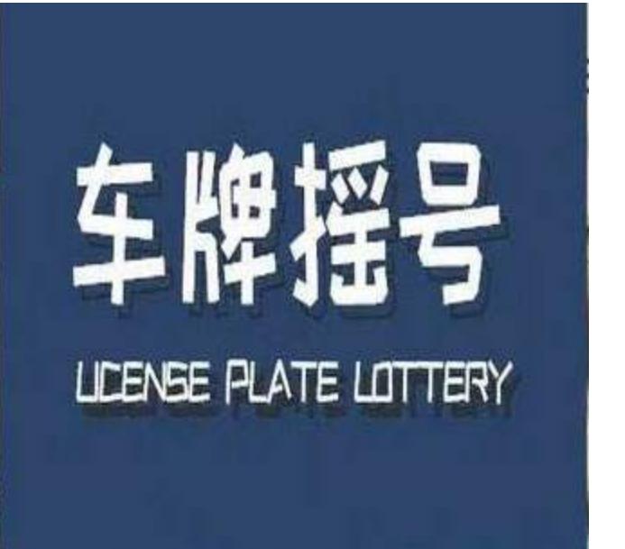 豪车搭配靓号北京车牌|北京公司车牌转让