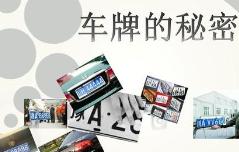 公司公司车指标转让|北京严查结婚过户个人车牌|北京车牌多少钱