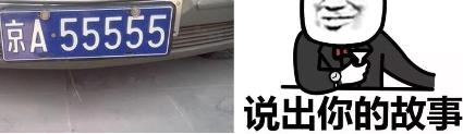 公司车指标过户|北京车牌多少钱