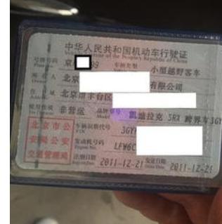 市场上一般纳税人北京公司的带车牌