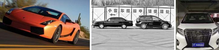 收购北京公司户车牌你了解过这些吗?