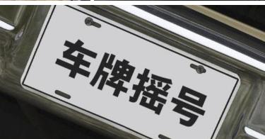 北京公司靓号车牌转让