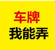 北京车牌转让流程