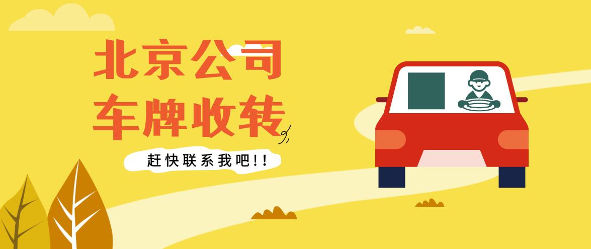 收购北京公司车牌要具备什么条件